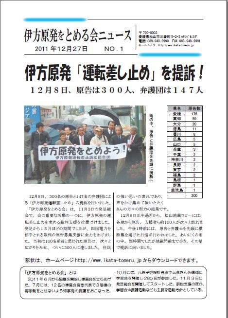 伊方原発をとめる会ニュースNO.1を発行