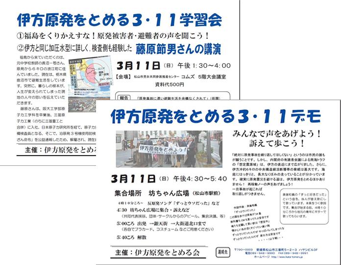 3月11日に学習会とデモ