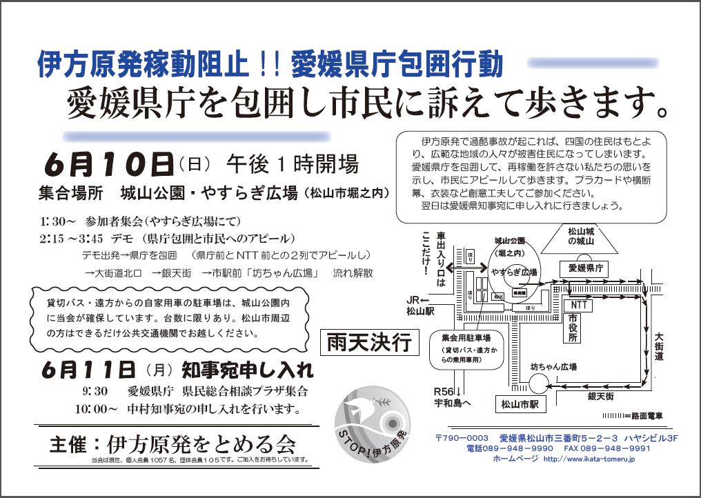 6月10日、伊方稼働No!県庁包囲し商店街をデモ!
