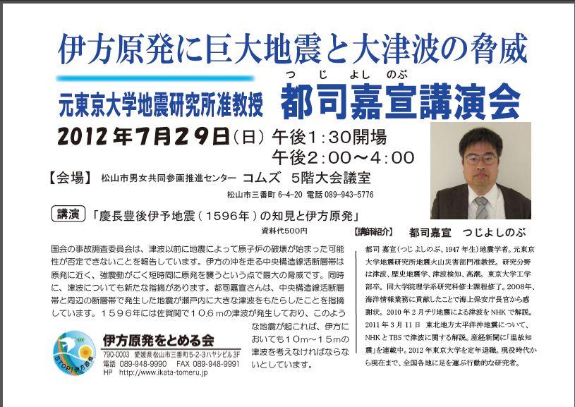都司嘉宣さん招いて緊急に学習会(7/29)