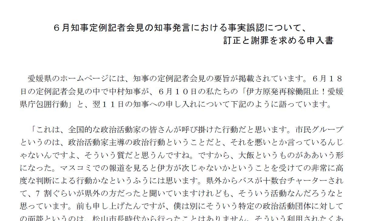 中村知事が定例記者会見で事実に反する発言