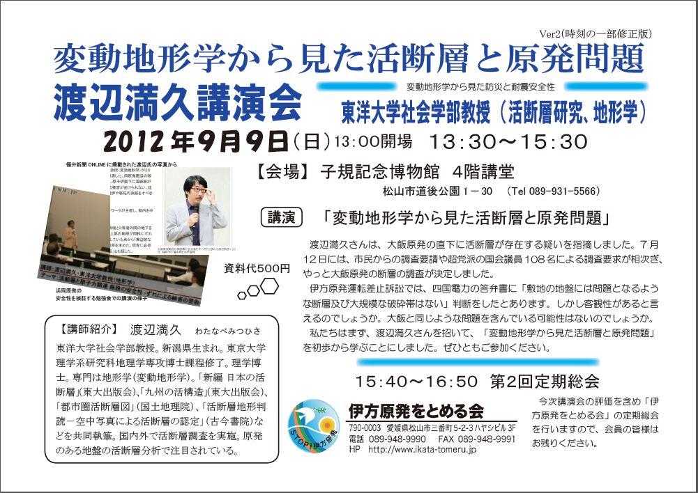 9月9日に変動地形学の渡辺満久さんが松山で講演
