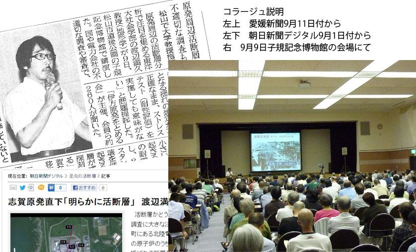 渡辺満久講演に260名が参加/第二回総会で40万署名などの方針を決定