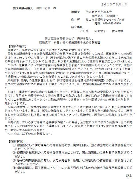 愛媛県議会に請願しました。