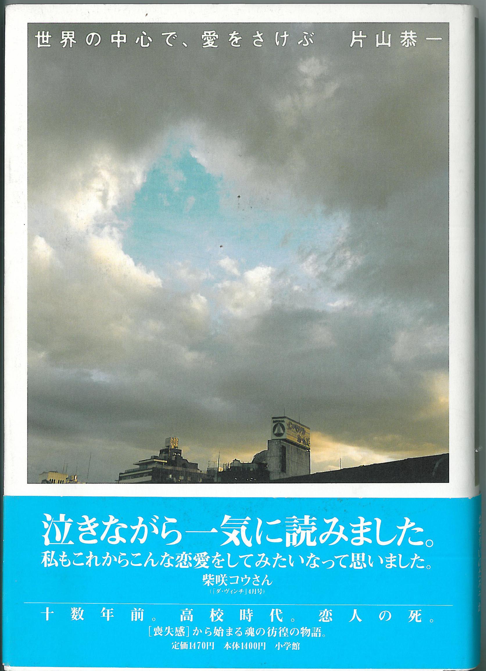 「世界の中心で、愛をさけぶ」の作家・片山恭一講演会
