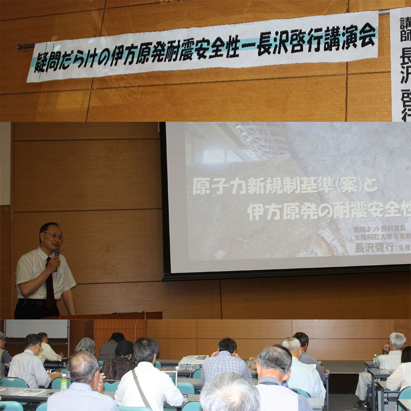 疑問だらけの伊方原発耐震安全性ー長沢講演会に150人