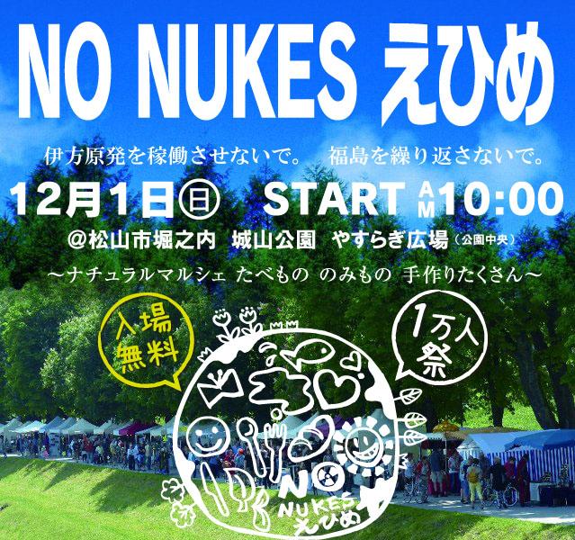 「NO NUKES えひめ」を12月1日に開催!