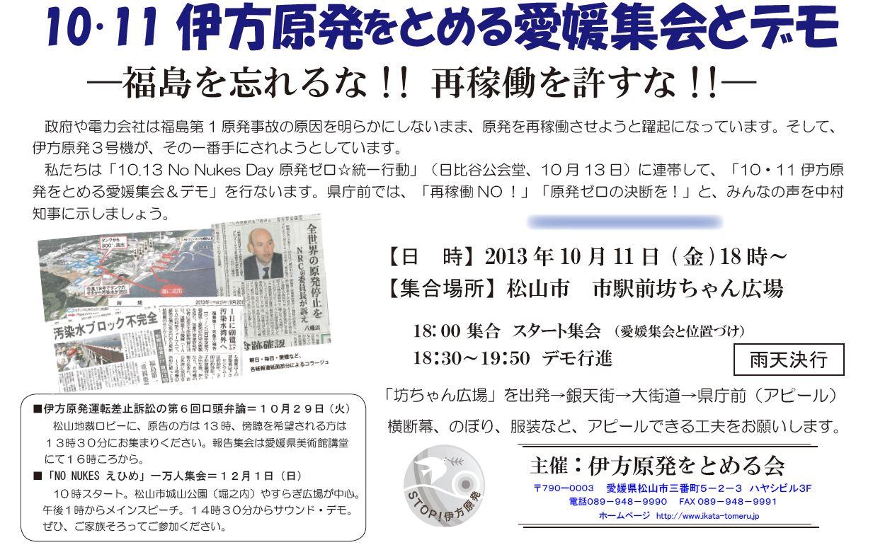 10/11伊方原発をとめる愛媛集会とデモ