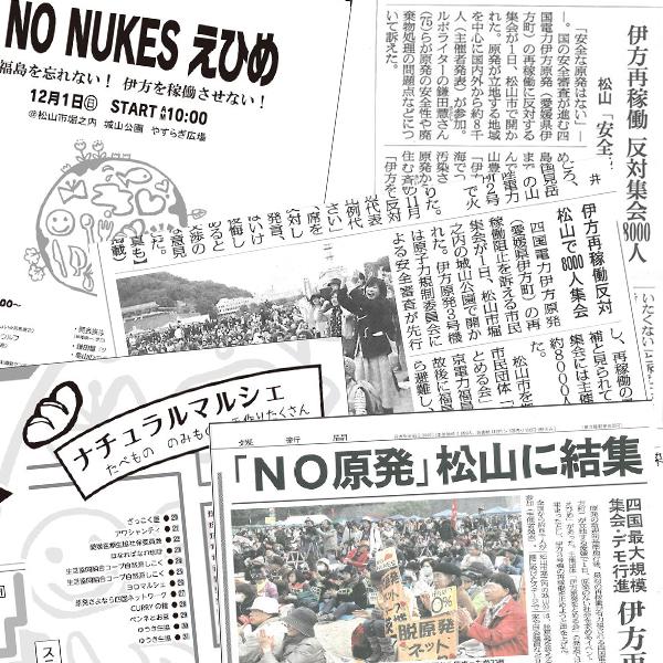 「NO NUKES えひめ」に8000人が参加!