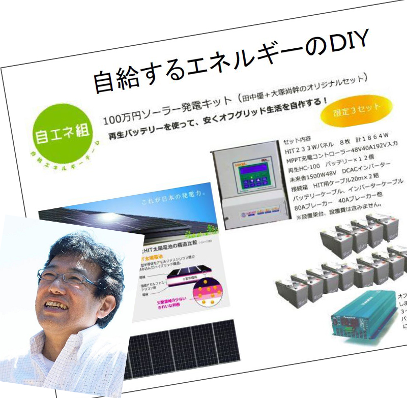 田中優氏「エネルギーを私たちの手に」と講演
