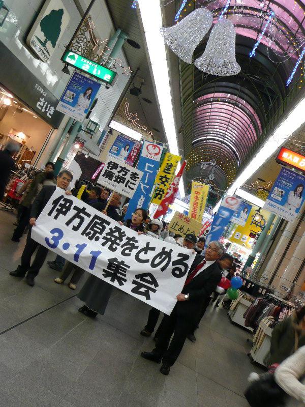 伊方原発をとめる3・11愛媛集会&デモ