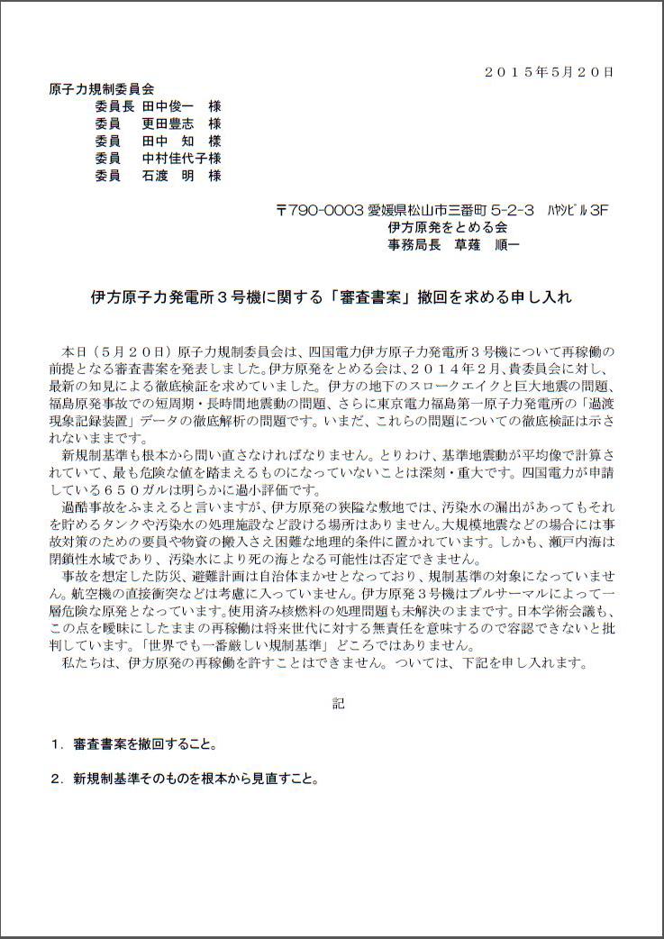 伊方3号機「審査書案」撤回を求めて申し入れ