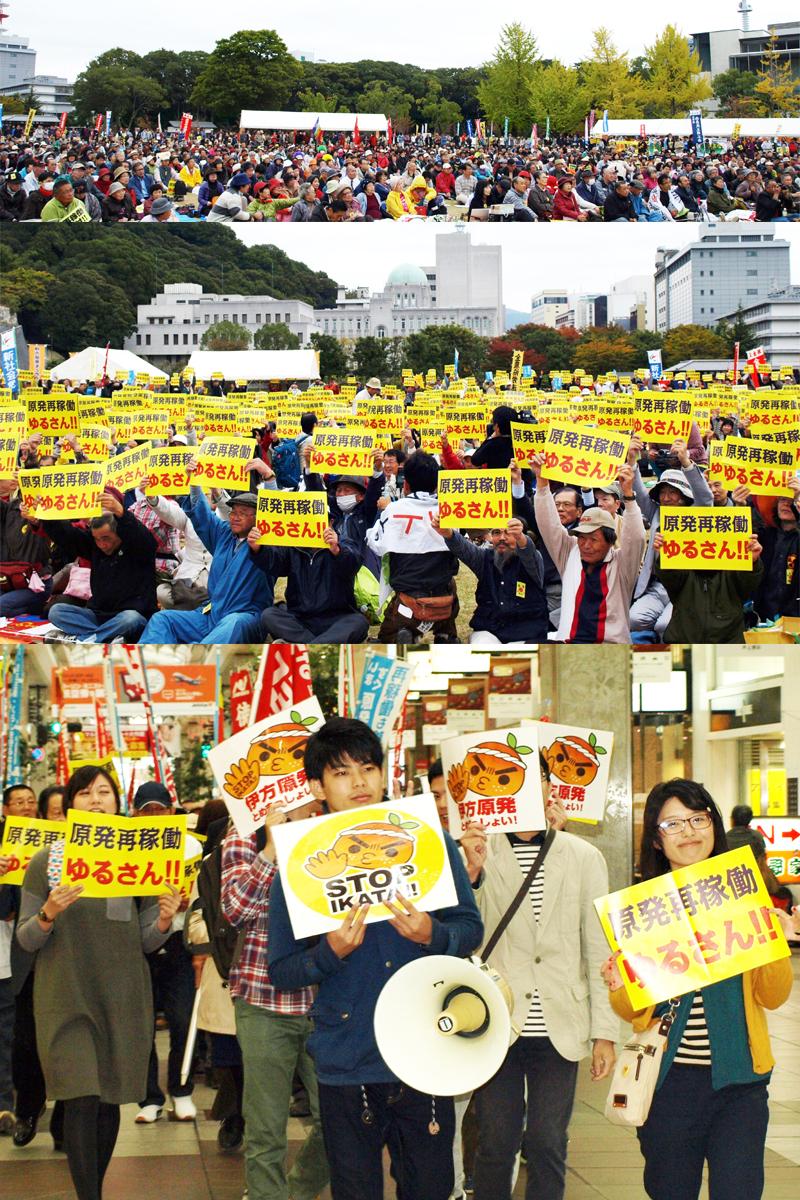 知事の同意撤回せよ!4000人が大集会とデモ 「STOP伊方原発再稼働!11・1全国集会in松山ー福島をくり返さない―」開く