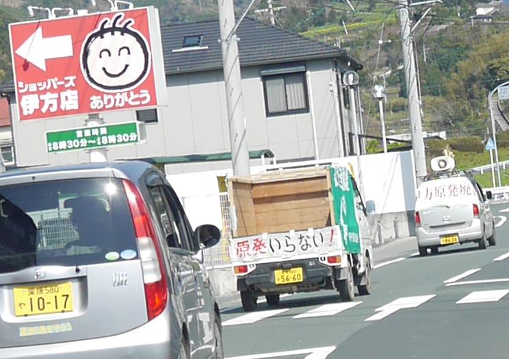 伊方再稼動許さない!南予縦断自動車パレード(3/20)