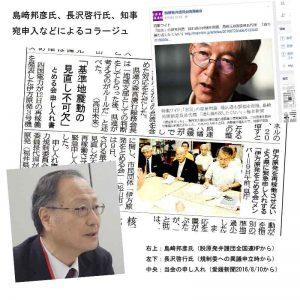 pic160810collagesimazakinagasawa2