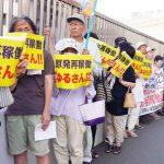 3号機再稼働に抗議声明と抗議書簡