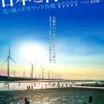 『日本と再生 光と風のギガワット作戦』上映会のご案内