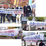 11月15日(木)11時 高松高裁前にお集まりください!松山から無料マイクロバス運行