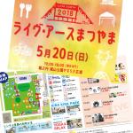 ライブ・アースまつやま(5/20)で展示