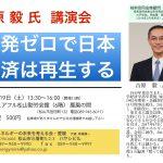 吉原毅氏「原発ゼロで日本経済は再生する」講演会のご案内