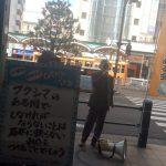 3月の伊方原発いらん!! 市駅前アクション報告