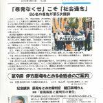 「伊方原発をとめる会ニュース第28号」が4月15日付で発行されました。