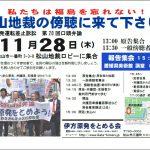 28日の松山地裁・傍聴席を満杯に!      報告集会にもご参加を!