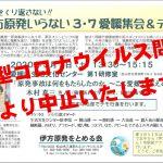 緊急お知らせ:「伊方原発いらない!3・7愛媛集会・デモ」は中止いたします。