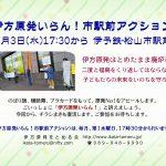 6月3日(水)17:30~18:15 松山市駅改札口前付近にて、 伊方原発いらん!市駅前アクションを行います!!