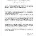 伊方原発定検再開にあたっての抗議声明