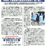 「伊方原発をとめる会ニュース第34号」ご覧ください