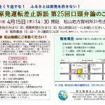 4月15日はお一人でも多く、松山地方裁判所へ!