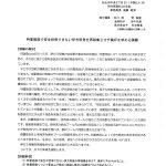 「伊方原発を再稼働せず廃炉に」と県議会には請願を、四電、県知事には申入れを